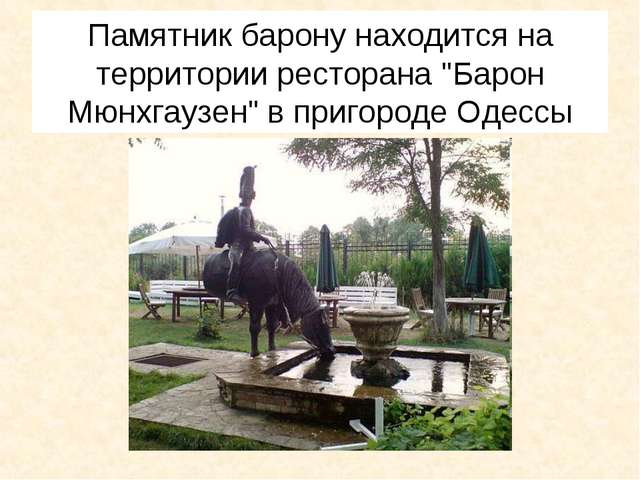"Памятник барону находится на территории ресторана ""Барон Мюнхгаузен"" в пригор..."