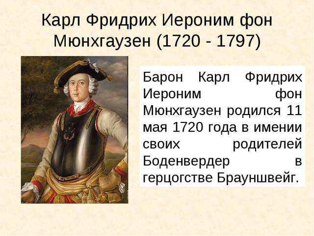 Карл Фридрих Иероним фон Мюнхгаузен (1720 - 1797) Барон Карл Фридрих Иероним...