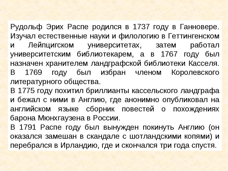 Рудольф Эрих Распе родился в 1737 году в Ганновере. Изучал естественные науки...