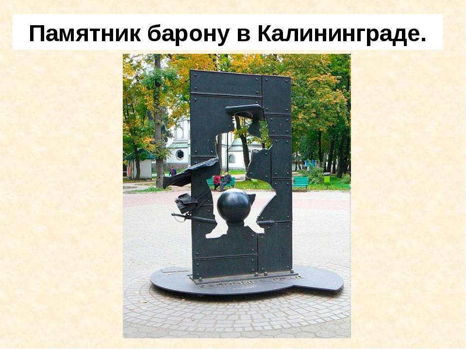Памятник барону в Калининграде.