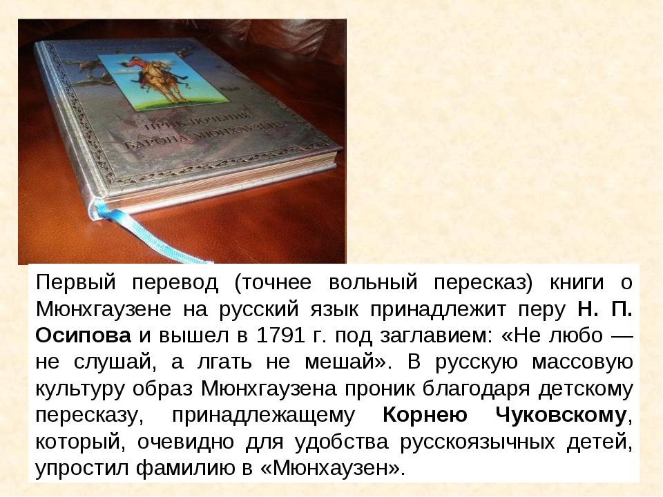 Первый перевод (точнее вольный пересказ) книги о Мюнхгаузене на русский язык...