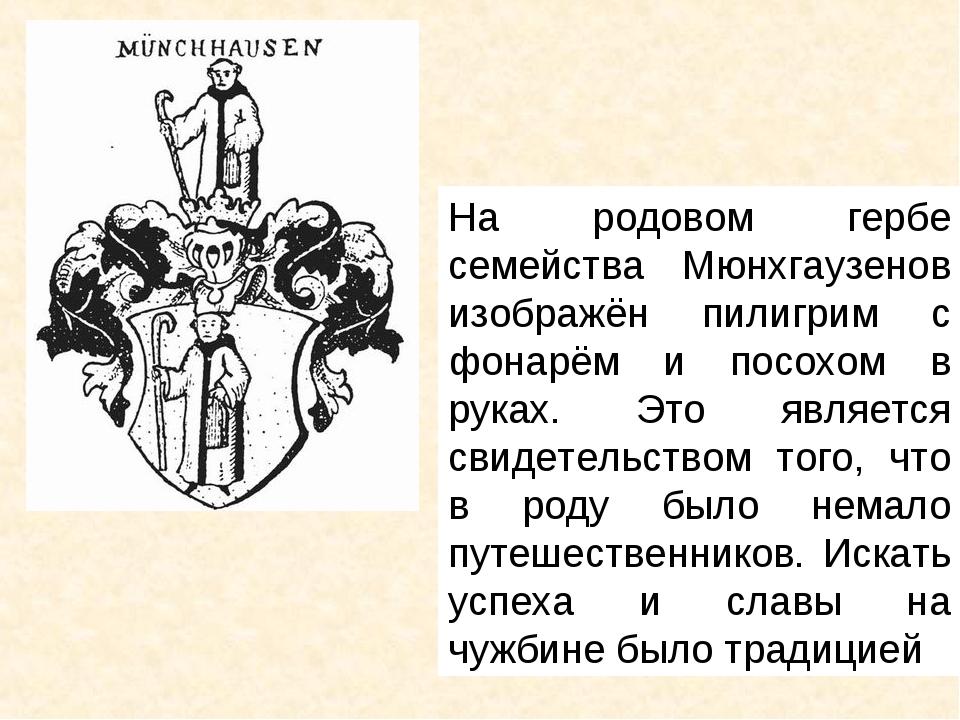 На родовом гербе семейства Мюнхгаузенов изображён пилигрим с фонарём и посохо...