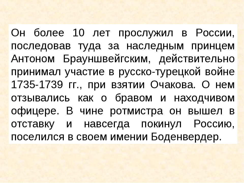 Он более 10 лет прослужил в России, последовав туда за наследным принцем Анто...