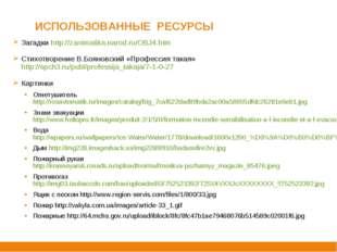 ИСПОЛЬЗОВАННЫЕ РЕСУРСЫ Загадки http://zanimatika.narod.ru/OBJ4.htm Стихотворе