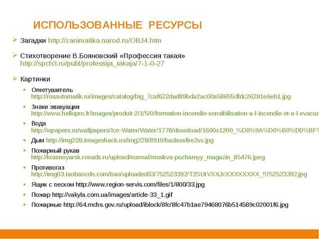 ИСПОЛЬЗОВАННЫЕ РЕСУРСЫ Загадки http://zanimatika.narod.ru/OBJ4.htm Стихотворе...