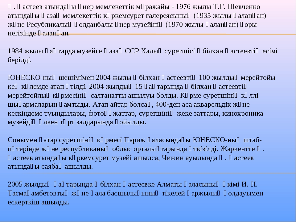 Ә. Қастеев атындағы өнер мемлекеттік мұражайы - 1976 жылы Т.Г. Шевченко атынд...
