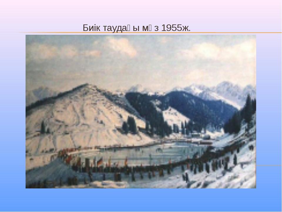 Биік таудағы мұз 1955ж.