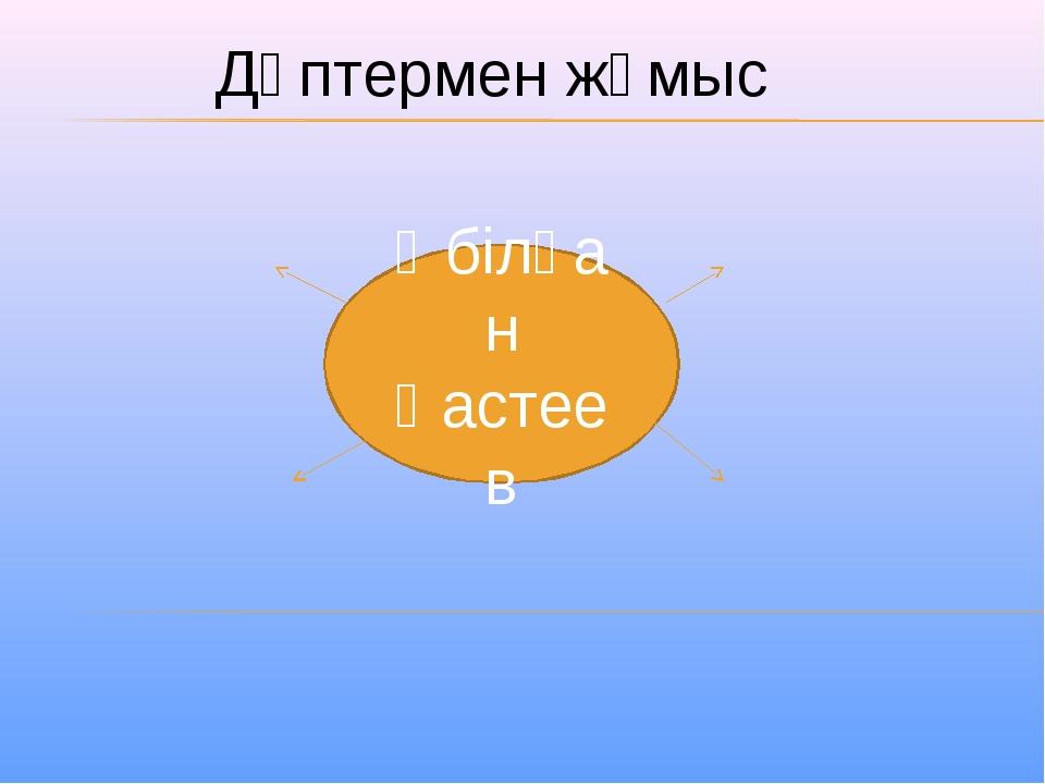 Әбілқан Қастеев Дәптермен жұмыс