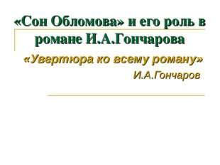«Сон Обломова» и его роль в романе И.А.Гончарова «Увертюра ко всему роману» И