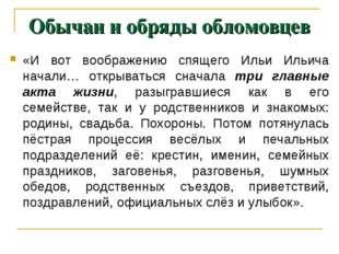 Обычаи и обряды обломовцев «И вот воображению спящего Ильи Ильича начали… отк