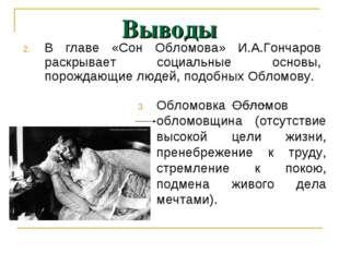 Выводы В главе «Сон Обломова» И.А.Гончаров раскрывает социальные основы, поро