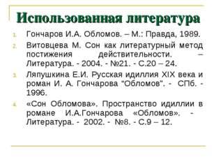 Использованная литература Гончаров И.А. Обломов. – М.: Правда, 1989. Витовцев