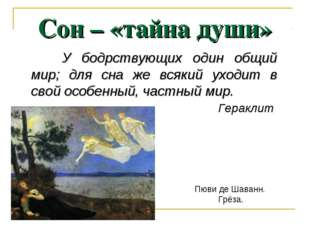 Сон – «тайна души» У бодрствующих один общий мир; для сна же всякий уходит в