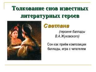 Толкование снов известных литературных героев Светлана (героиня баллады В.А.Ж