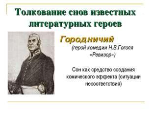 Толкование снов известных литературных героев Городничий (герой комедии Н.В.Г