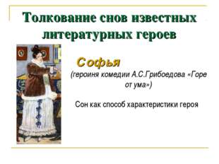 Толкование снов известных литературных героев Софья (героиня комедии А.С.Гриб