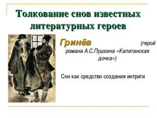 Толкование снов известных литературных героев Гринёв (герой романа А.С.Пушкин