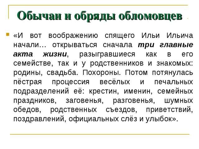 Обычаи и обряды обломовцев «И вот воображению спящего Ильи Ильича начали… отк...