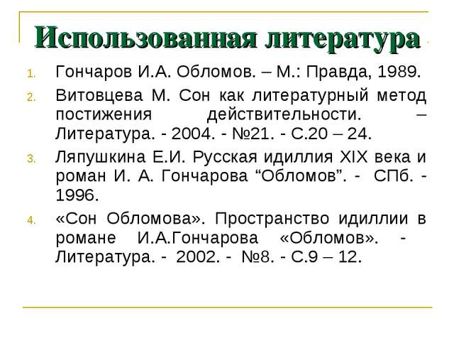 Использованная литература Гончаров И.А. Обломов. – М.: Правда, 1989. Витовцев...