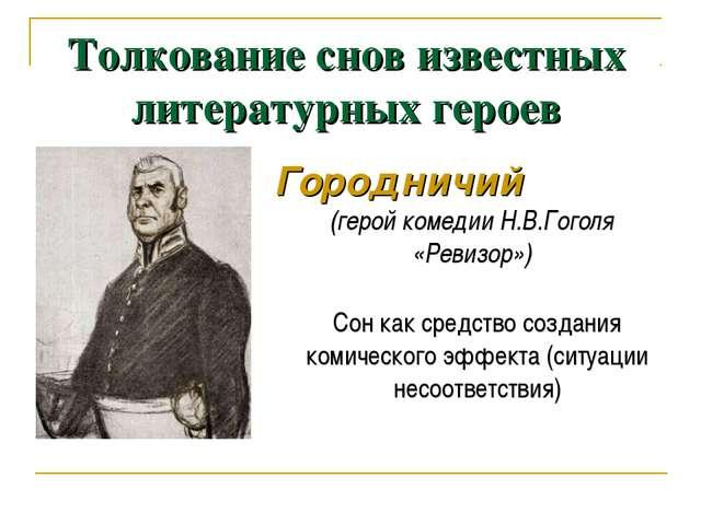Толкование снов известных литературных героев Городничий (герой комедии Н.В.Г...