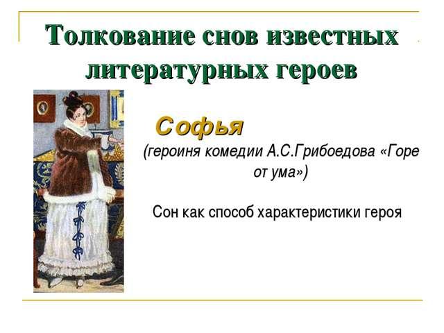Толкование снов известных литературных героев Софья (героиня комедии А.С.Гриб...