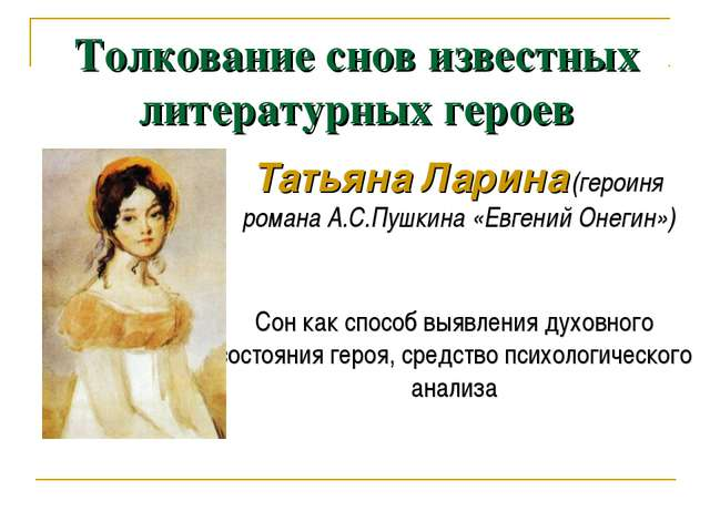 Толкование снов известных литературных героев Татьяна Ларина (героиня романа...
