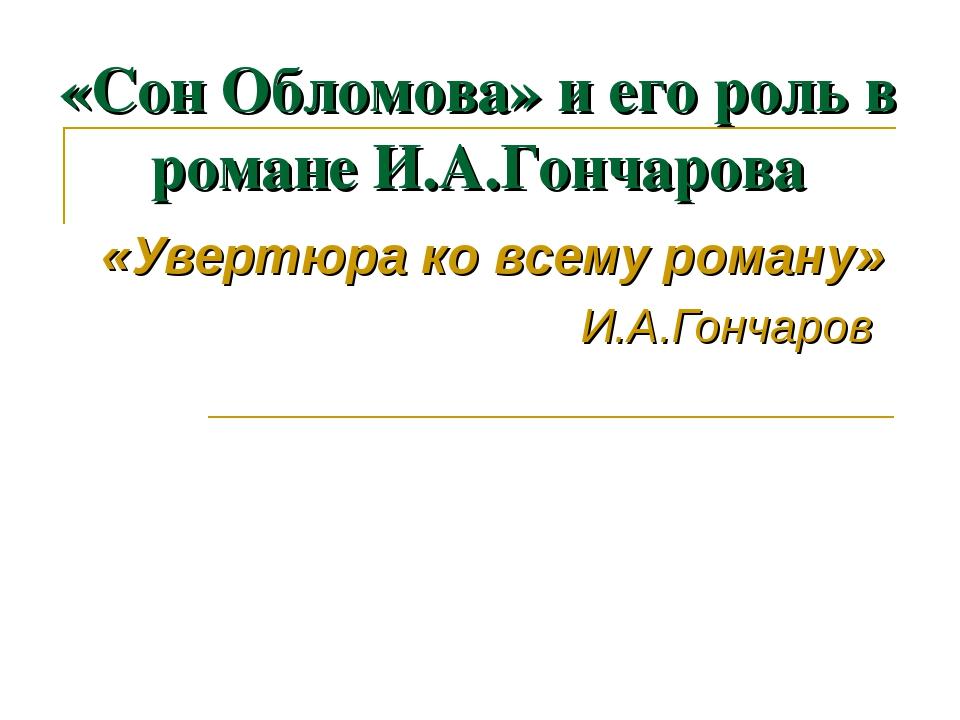 «Сон Обломова» и его роль в романе И.А.Гончарова «Увертюра ко всему роману» И...