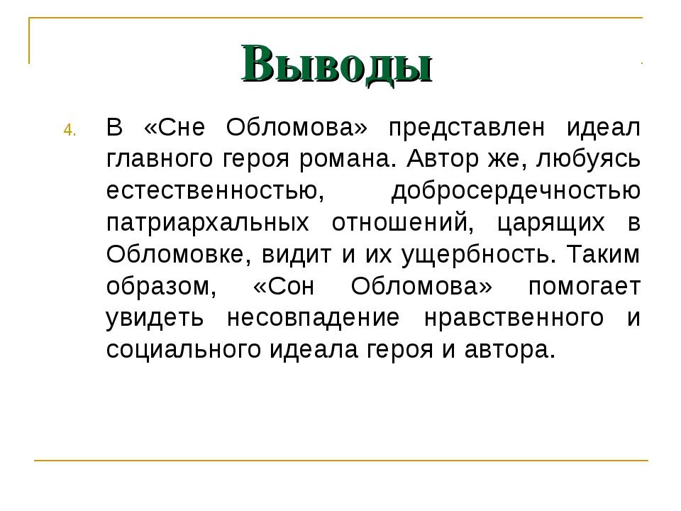 Выводы В «Сне Обломова» представлен идеал главного героя романа. Автор же, лю...