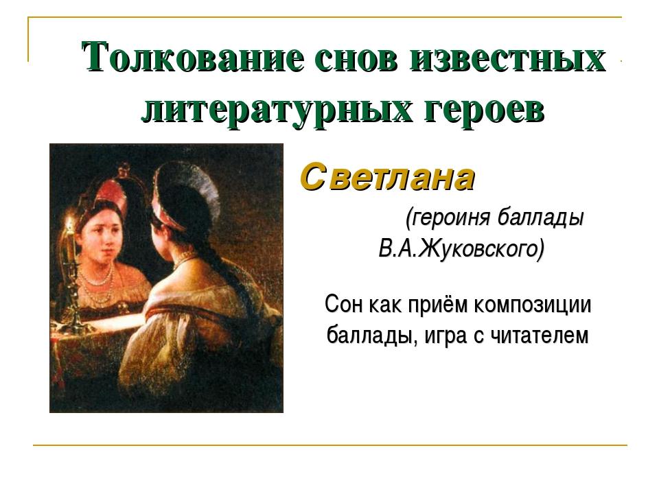 Толкование снов известных литературных героев Светлана (героиня баллады В.А.Ж...
