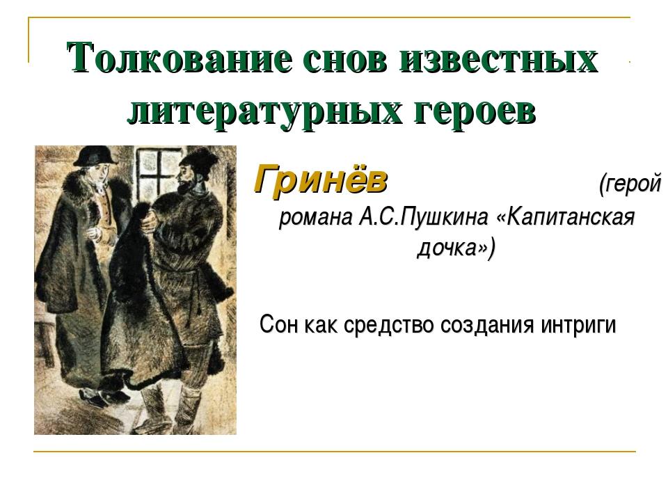 Толкование снов известных литературных героев Гринёв (герой романа А.С.Пушкин...
