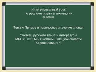 Интегрированный урок по русскому языку и технологии (5 класс) Тема « Прямое и