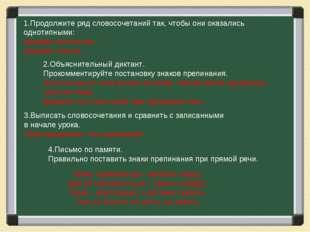 1.Продолжите ряд словосочетаний так, чтобы они оказались однотипными: кружево