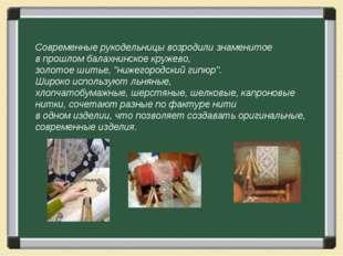 Современные рукодельницы возродили знаменитое в прошлом балахнинское кружево,