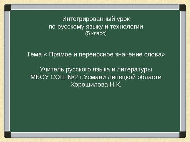 Интегрированный урок по русскому языку и технологии (5 класс) Тема « Прямое и...