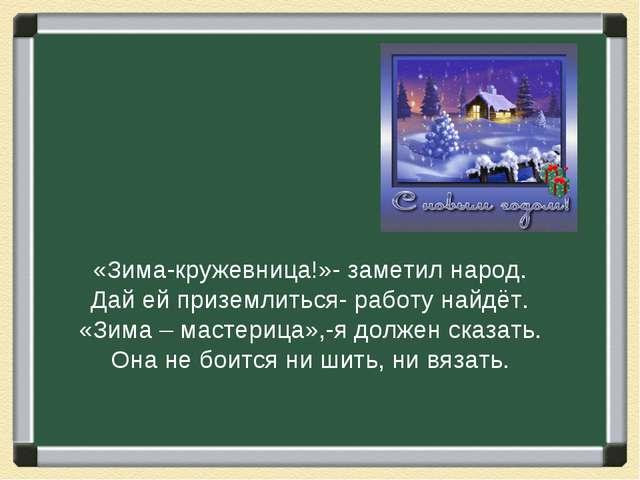 «Зима-кружевница!»- заметил народ. Дай ей приземлиться- работу найдёт. «Зима...