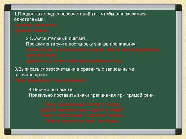 1.Продолжите ряд словосочетаний так, чтобы они оказались однотипными: кружево...