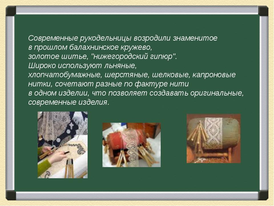 Современные рукодельницы возродили знаменитое в прошлом балахнинское кружево,...
