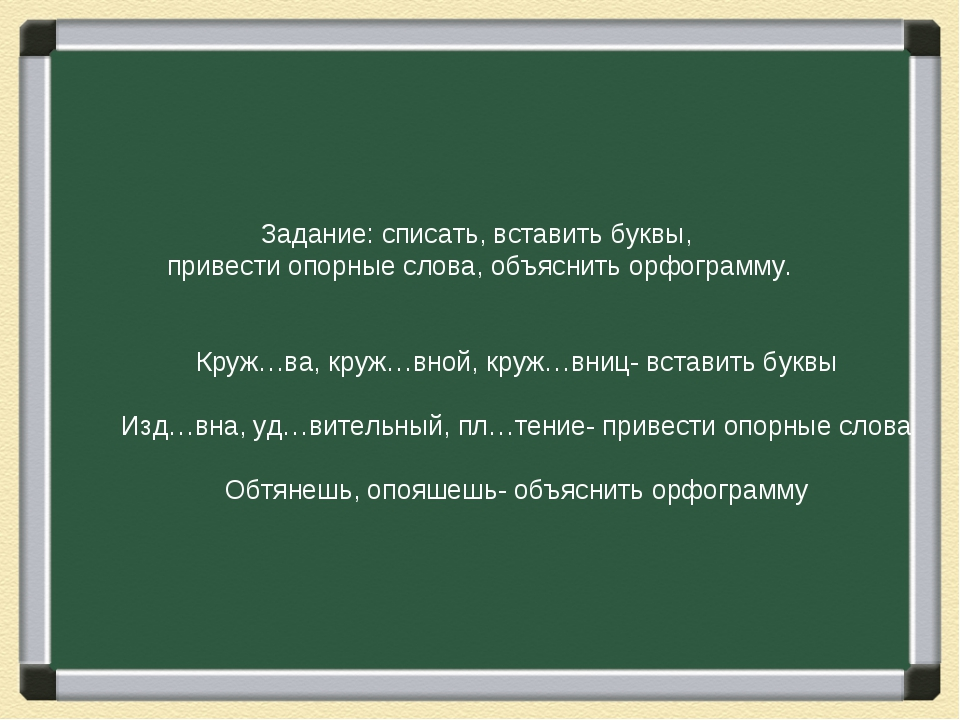 Задание: списать, вставить буквы, привести опорные слова, объяснить орфограмм...
