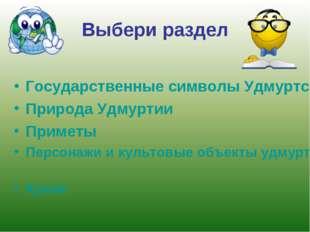 Выбери раздел Государственные символы Удмуртской Республики Природа Удмуртии