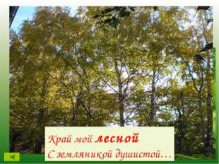 В какой природной зоне расположена наша республика? Край мой лесной С земляни