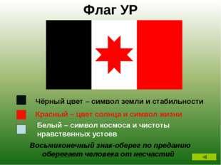Флаг УР Чёрный цвет – символ земли и стабильности Красный – цвет солнца и сим