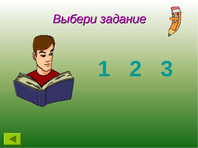 Выбери задание 123