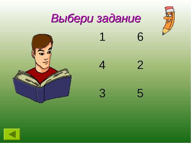Выбери задание 16 42 35