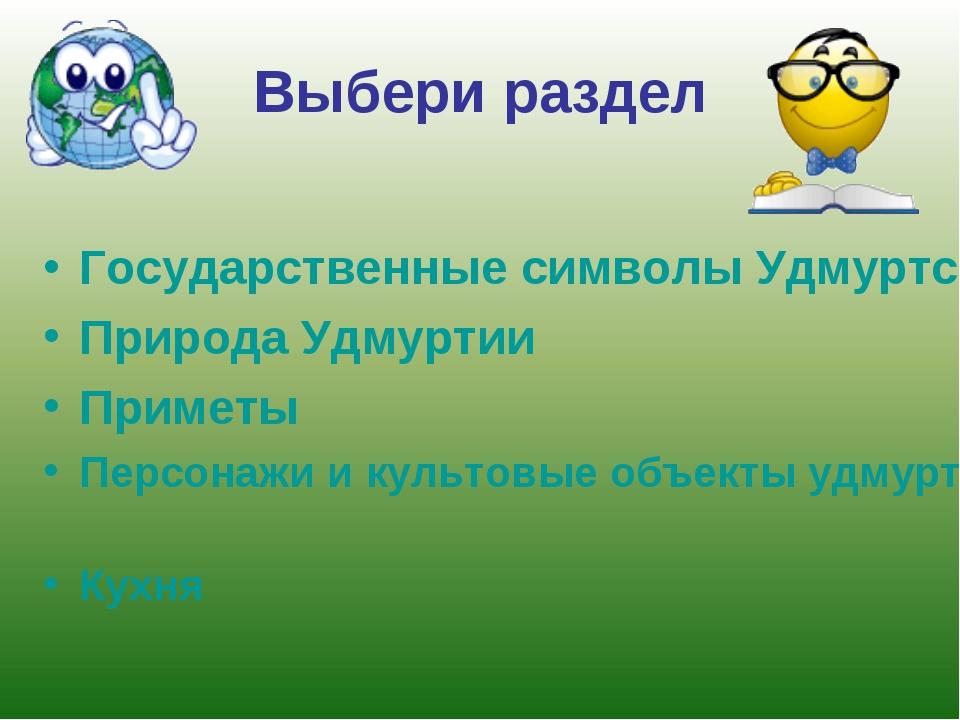 Выбери раздел Государственные символы Удмуртской Республики Природа Удмуртии...
