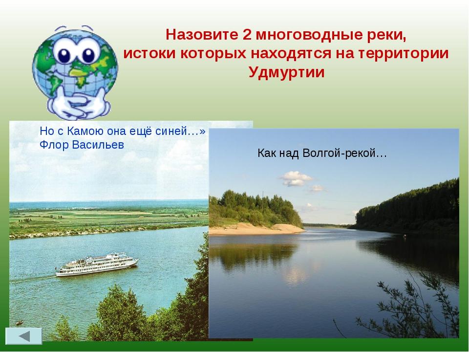 Назовите 2 многоводные реки, истоки которых находятся на территории Удмуртии...