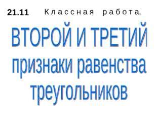 21.11 К л а с с н а я р а б о т а.