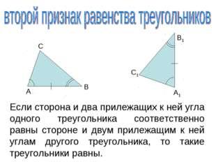 Если сторона и два прилежащих к ней угла одного треугольника соответственно р