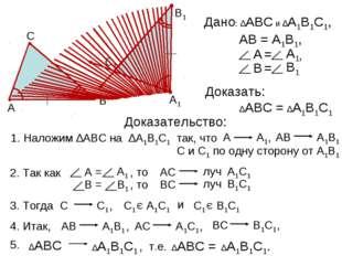 А В С С1 В1 А1 Дано: Доказать: ∆АВС = ∆А1В1С1 Доказательство: Наложим ∆АВС н