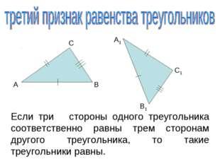 Если три стороны одного треугольника соответственно равны трем сторонам друго