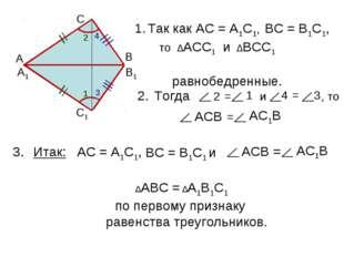 Так как АС = А1С1, Тогда и , то = Итак: АС = А1С1, = ∆АВС = ∆А1В1С1 по первом